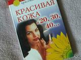 Книга Красивая кожа в 20, 30, 40. Ухмылова